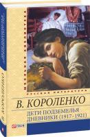 Владимир Короленко Дети подземелья. Дневники (1917–1921) 978-966-03-6750-0