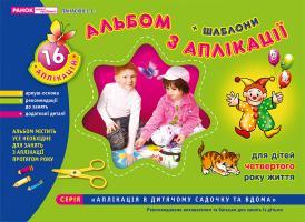 Панасюк І.С. Альбом з аплікації. Молодша група (3-4 роки)
