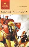 Немировский Александр Слоны Ганнибала 978-5-486-03263-9