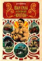 Копинець Антон Іван Сила на прізвисько «Кротон» 978-966-97405-1-9