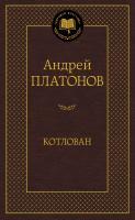 Платонов Андрей Котлован 978-5-389-10330-6
