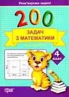 Васютенко В. 200 задач з математики. 4 клас 978-617-030-678-4