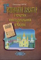 Орос Олександр Грушівський монастир і початки книгодрукування в Європі 966-347-047-X