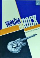 Євтушенко Олександр Україна IN ROCK 978-966-465-341-8