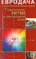 Сергей Мастеровой Современные печи в загородном доме 978-5-88503-659-7