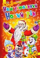Сонечко Ірина Наш улюблений Новий рік. (картонка) 978-966-747-325-9