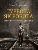 Стрельник Олена Турбота як робота: материнство у фокусі соціології 9789668978968