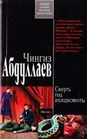 Абдуллаев Чингиз Смерть под аплодисменты 978-5-699-48992-3