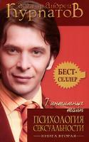 Андрей Курпатов 7 интимных тайн. Психология сексуальности. Книга 2 978-5-373-02240-8