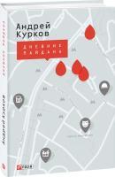 Андрей Курков Дневник Майдана 978-966-03-7131-6