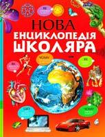Нова енциклопедія школяра 978-617-526-196-5