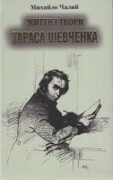Чалий Михайло Життя і твори Тараса Шевченка 978-966-01-0547-8