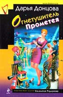 Донцова Дарья Огнетушитель Прометея 978-5-699-62295-5