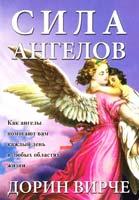 Вирче Дорин Сила ангелов 978-985-15-2012-7