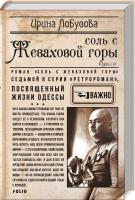 Лобусова Ирина Соль с Жеваховой горы 978-966-03-8160-5