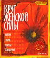 Лариса Ренар Круг женской силы. Энергии стихий и тайны обольщения (+ DVD-ROM) 5-9684-0530-9