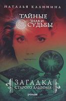 Наталья Калинина Загадка старого альбома 978-5-699-39550-7
