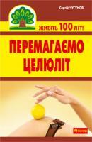 Чугунов Сергій Петрович Перемагаємо целюліт 978-966-10-2117-3