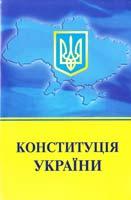Україна. Закони Конституція України : текст відповідає офіційному 978-966-339-997-3