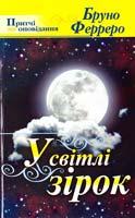 Ферреро Бруно У світлі зірок 978-966-395-299-4
