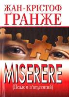 Гранже Жан-Крістоф Miserere (Псалом п'ятдесятий) 978-611-526-048-5