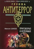 Максим Шахов Приговорил и исполнил 5-699-18698-0