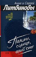 Анна и Сергей Литвиновы Пальмы, солнце, алый снег 978-5-699-20397-0