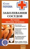 Юлия Попова Заболевания сосудов. Лучшие методы лечения 978-5-9717-0608-3