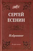 Есенин Сергей Избранное 978-5-93642-299-7