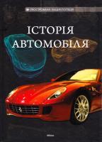 С. А. Ковальов, М. В. Ковальова, Д. С. Шаповалов Історія автомобіля 978-617-588-083-8