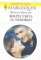 Макклон Мелисса Вокруг света за любовью 978-5-05-006951-1, 978-0-373-03995-1