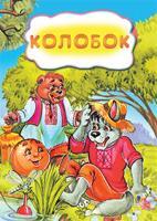 Іщук Максим Леонідович, ПП Колобок. Казка. 978-966-10-3175-2