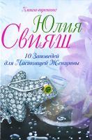 Юлия Свияш 10 Заповедей для Настоящей Женщины. Книга-тренинг 978-5-9524-4908-4