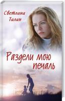 Талан Светлана Раздели мою печаль 978-617-12-3950-0