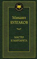 Булгаков Михаил Мастер и Маргарита 978-5-389-01686-6
