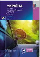 Україна. Атлас автомобільних шляхів + плани міст (масштаб 1:1 000 000) 2019 978-617-7447-22-0