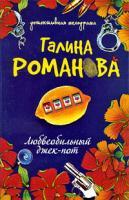 Галина Романова Любвеобильный джек-пот 978-5-699-34351-5
