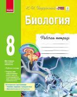 Задорожний Костянтин Миколайович Биология. 8 класс. Рабочая тетрадь