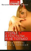 Евгения Шацкая Стерва в постели...и не только. Наука любить и быть любимой 978-5-17-034689-9, 5-17-034689-1, 5-271-13180-7,985-13-6221-2