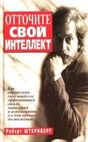 Штернберг Роберт Отточите свой интеллект 985-438-296-6