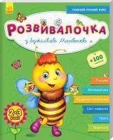 Каспарова Юлія Розвивалочка. З бджілкою Манюнею. 2-3 роки + 100 наліпок 978-617-09-3735-3