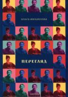 Михайлова Ольга Перегляд 9786177313327