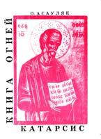 Асауляк Ольга Книга огней. Катарсис. Экстазис 5-87-237-064-4