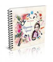Ніно Гереті укладач Щоденник краси (білий) 978-617-7307-18-0