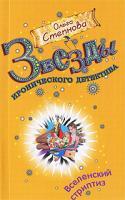 Ольга Степнова Вселенский стриптиз 978-5-699-36880-8