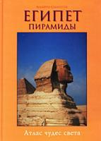 Альберто Силиотти Египет. Пирамиды. Альбом-путеводитель 5-88353-092-3, 88-8095-272-2
