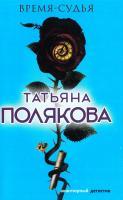 Полякова Татьяна Время-судья 978-5-04-088579-4