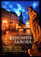 Николишин Юрій Феномен Львова 978-617-629-030-8