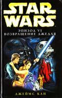 Кан Джеймс Звездные Войны. Эпизод VI: Возвращение джедая 5-7921-0487-5, 5-04-009248-2