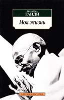 Махатма Ганди Моя жизнь 978-5-389-01656-9